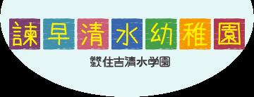 学校法人住吉清水学園 諫早清水幼稚園フォーム