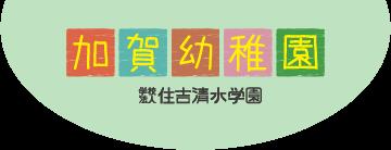 学校法人住吉清水学園 加賀幼稚園フォーム