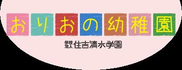 学校法人住吉清水学園 おりおの幼稚園フォーム